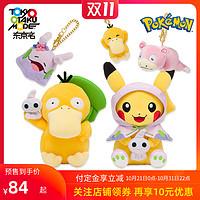 双11预售精灵宝可梦pokemon可达鸭的无关天气皮卡丘毛绒公仔集货