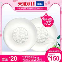 【双11预售】DHC橄榄蜂蜜滋养皂2件组深层清洁不紧绷洁面洗面奶