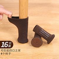 椅子脚垫桌椅凳子腿保护套桌腿垫静音耐磨桌脚垫餐椅防滑硅胶脚套
