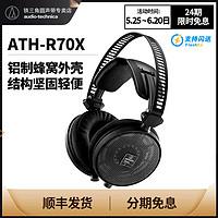 【实体店可试听】铁三角ATH-R70X参考级开放式监听头戴式耳机