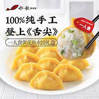 船歌鱼水饺一人食黄花鱼礼盒速食纯手工包制海鲜速冻饺子青岛特色