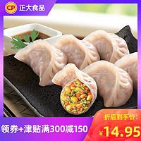 【300-150】正大蒸饺饺子菌菇三鲜玉米蔬菜猪肉速冻早餐方便速食