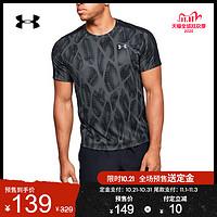 安德玛官方UASPEEDSTRIDE男士跑步运动短袖T恤1326778