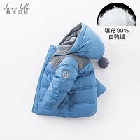 【清仓】davebella戴维贝拉男童冬季羽绒服宝宝加厚保暖羽绒服