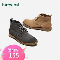 【清仓】热风男士时尚休闲靴H78M9401