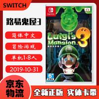 现货即发 Switch 主机游戏 NS Lite 原版卡带 马里奥系列 热门游戏 路易鬼屋3 马里奥路易吉洋楼3 中文版
