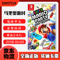 现货即发 Switch 主机游戏 NS Lite 原版卡带 马里奥系列 热门游戏 超级马里奥派对 玛丽欧聚会 中文版
