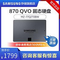 三星870QVOMZ-77Q2T0BW2TB官方正品SSDSATA2.5英寸固态硬盘