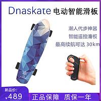 DNASKATE电动滑板车四轮遥控智能小鱼板成人儿童电滑板车成年电动