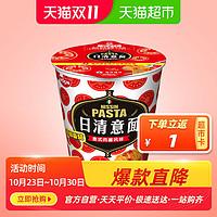 NISSIN/日清意式肉酱风味方便面方面非油炸杯面桶面干拌79g/杯