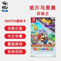 现货switch游戏纸片马里奥折纸王NS游戏卡纸片马力欧全新中文正版折纸马里奥冒险解密游戏