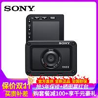 索尼(SONY)DSC-RX0M2迷你黑卡数码相机防水防震防撞4Kvlog视频(旅行/运动/户外RX02/RX0ii)
