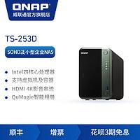 新品QNAP威联通TS-253D-4G四核心NAS提供双2.5GbE端口PCIe扩充10Gbps或M.2SSD畅享高速应用