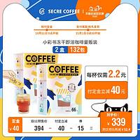 【双11预售】时萃小彩书冷萃冻干即溶美式咖啡粉量贩装66包*2盒