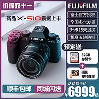 【新品预售】FUJIFILM/富士X-S10复古4K微单相机数码高清旅游xs10