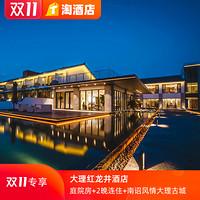 大理红龙井酒店3天2晚观苍山洱海逛古城三塔度假佳品
