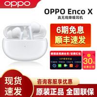 OPPOEncoX真无线蓝牙降噪耳机双重主动降噪tws双耳入耳式手机耳机oppoencox白歌官方标配