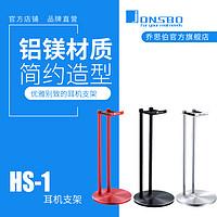 jonsbo乔思伯HS-1耳机支架全铝镁材质