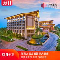 【双11】文昌金石国际大酒店豪华海套房2晚含早
