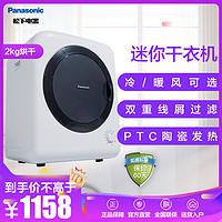 松下(Panasonic)NH-20B2T2公斤迷你干衣机小型家用速干节能静音滚筒(白色)