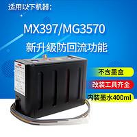 丽辉适用佳能MX397MG3570TS5170MG3670打印机DIY连供PG740CL741墨盒外挂供墨系统