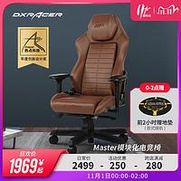 用料扎实的模块化老板椅,迪锐克斯Master大师椅