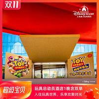 上海迪士尼玩具总动员酒店1晚含双早专属入园通道享提前入园