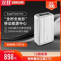 最强充电宝——Zendure SuperTank Pro体验