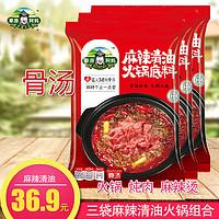 220克*3袋草原阿妈麻辣清油火锅底料骨汤麻辣烫炖肉煮菜调味料