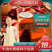 红灯笼小方块火锅底料小包装一人份四川正宗麻辣烫底料家用装320g