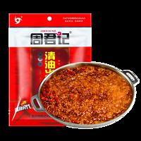 周君记清油火锅底料150g重庆特产特辣麻辣火锅调料麻辣香锅调味料