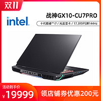 双十一购机季,不知如何选择游戏笔记本电脑?这几款GeForce RTX笔记本建议你看一下!