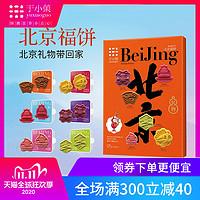 于小菓北京特产福饼传统手工中式糕点宫廷绿豆糕网红零食下午茶