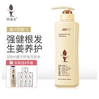 阿道夫生姜洗发水单瓶装300g/500g/800g男女老姜滋养强健发根
