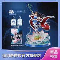 【预定定金】仙剑奇侠传官方25周年赵灵儿纪念手办游戏周边模型
