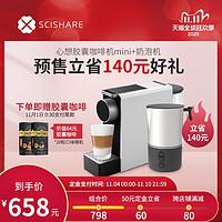 心想胶囊咖啡机意式全自动小型家用办公咖啡机含奶泡机