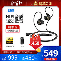 【官方直营】SENNHEISER/森海塞尔IE60重低音入耳式高音质hifi流行手机耳机耳塞ie60/40/80s旗舰店官网