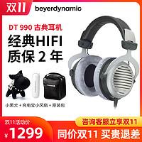 beyerdynamic/拜亚动力DT990头戴式拜亚头戴古典发烧HiFi耳机德国