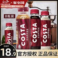 可口可乐Costa咖啡300ml*15瓶醇正拿铁纯萃美式即饮咖啡可乐饮料