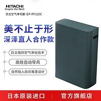 Hitachi/日立EP-PF120C空气净化器捕尘抑菌除异味滤除霾除甲醛