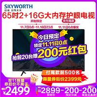 创维(Skyworth)65M9S65英寸4K超高清智能语音网络wifi平板液晶家用彩电16G大内存防蓝光护眼电视