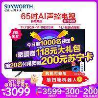 创维(SKYWORTH)65A465英寸免遥控声控AI智能投屏电视4KHDR超画质调校家庭K歌教育后台