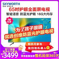 创维(SKYWORTH)65H465英寸4K超高清HDR防蓝光护眼全面屏AI人工智能语音蓝牙遥控平板液晶电视