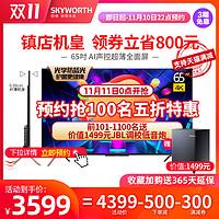 创维官方旗舰店6T65英寸4K全面屏电视机智能wifi智慧屏液晶彩电