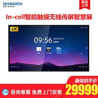 创维(Skyworth)75/86英寸In-cell智能触摸无线传屏高端商务智慧屏