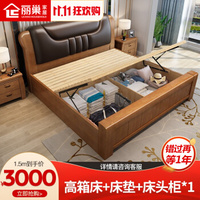 丽巢床实木皮床软包床现代中式1.5米实木床1.8米实木双人大婚床996高箱床+床垫+床头柜*11800*2000