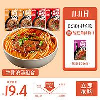 霸蛮米粉米线4盒牛骨浓汤组合网红方便速食食品懒人