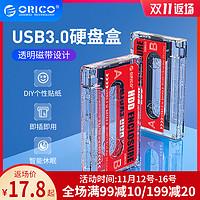 orico/奥睿科移动硬盘盒2.5英寸通用外接USB3.0外置读取保护笔记本台式机电脑机械ssd固态转移动透明硬盘盒子