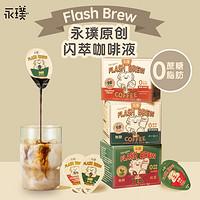 永璞|闪萃咖啡液常温速溶浓缩日本进口纯黑咖啡/红茶/榛果风味3盒