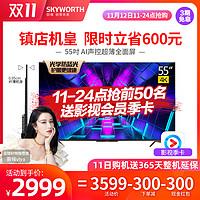 创维官方旗舰店6T55英寸4K全面屏电视机智能wifi智慧屏液晶彩电